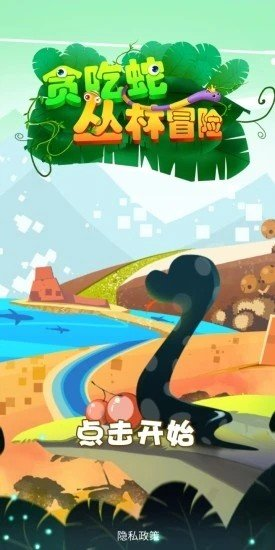 贪吃蛇丛林冒险图1