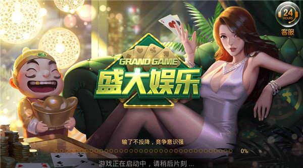盛大娱乐app官网版