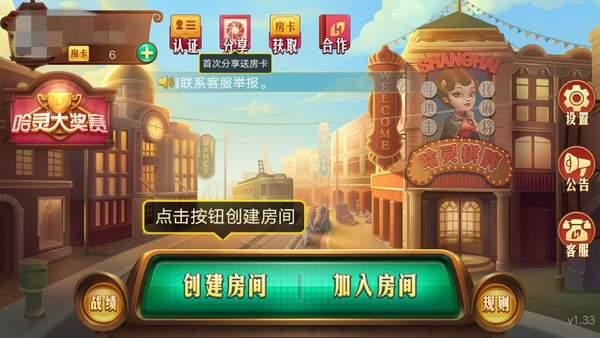 上海哈灵麻将2020官方版