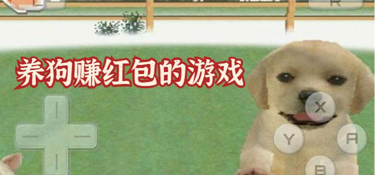 養狗賺紅包的游戲