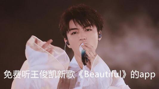 免费听王俊凯新歌《Beautiful》的app