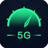 5G测速助手