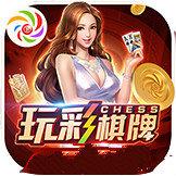 玩彩棋牌app