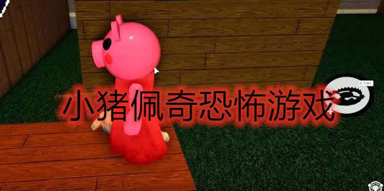 小猪佩奇恐怖游戏