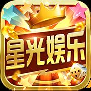 星光娱乐棋牌app