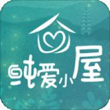 纯爱小屋 v1.0.5