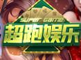 超跑娱乐app官方版