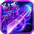 紫装传奇官网版