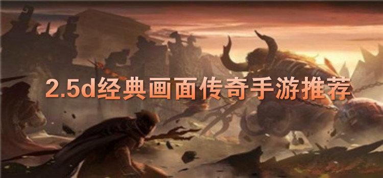 2.5d经典画面传奇手游推荐