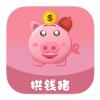 拱钱猪 v1.0.6