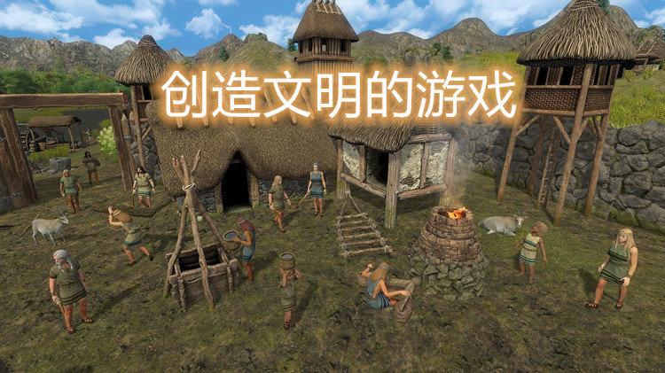 创造文明的游戏
