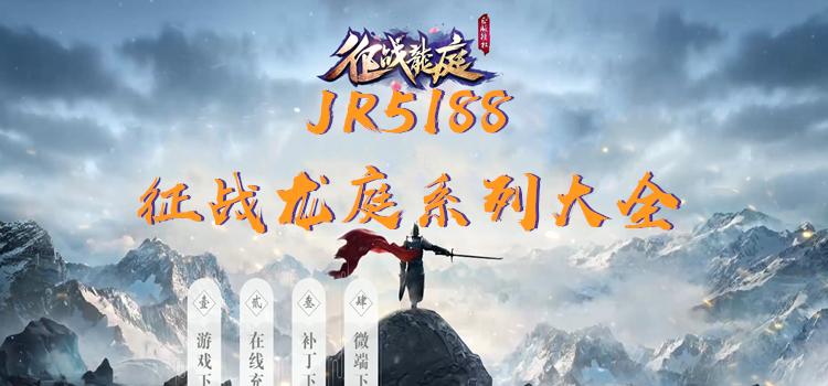 JR5188征战龙庭系列大全