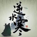 逆水寒ol官网版 v1.0