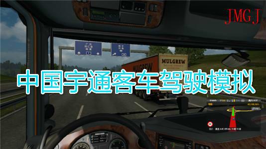 中国宇通客车驾驶模拟