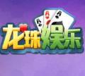 龙珠娱乐官网版