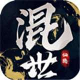 混世仙隐吴镇宇版 v1.0
