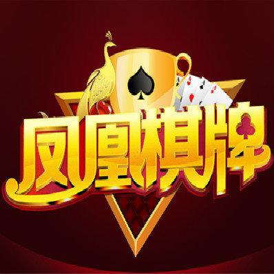 凤凰棋牌娱乐