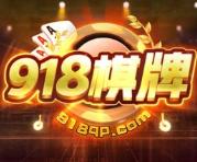 918棋牌娱乐 v1.0.8