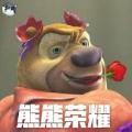 熊熊荣耀测试版