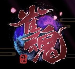 雀魂majsoul官網版