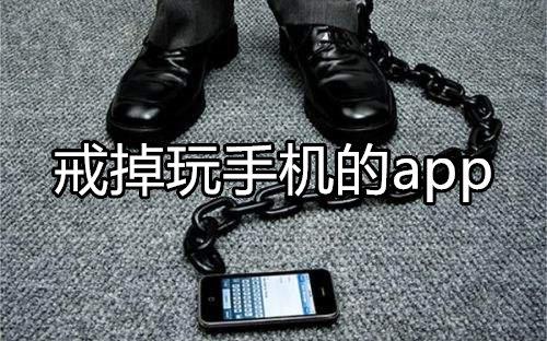 戒掉玩手机的app