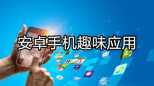 安卓手机趣味应用