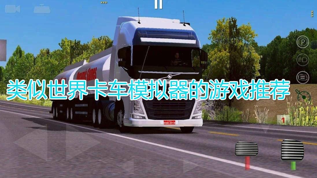 类似世界卡车模拟器的游戏推荐