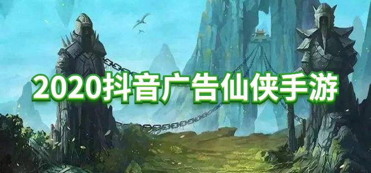 2020抖音广告仙侠手游