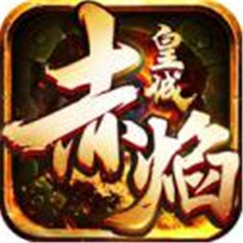 赤焰皇城破解版 v1.76