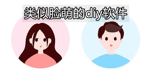 类似脸萌的diy软件