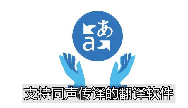 支持同声传译的翻译软件