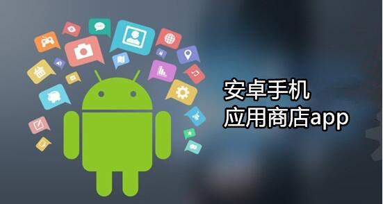 安卓手机应用商店app