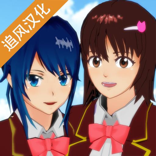 樱花校园模拟器第六季汉化版