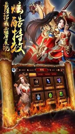 蓝月战神无限元宝版