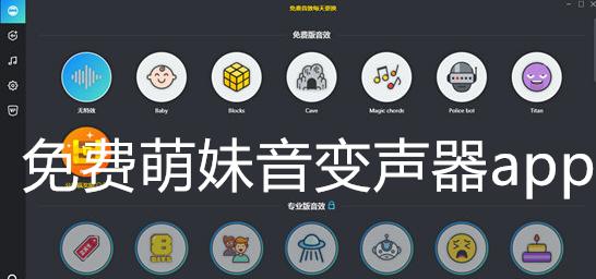 免费萌妹音变声器app