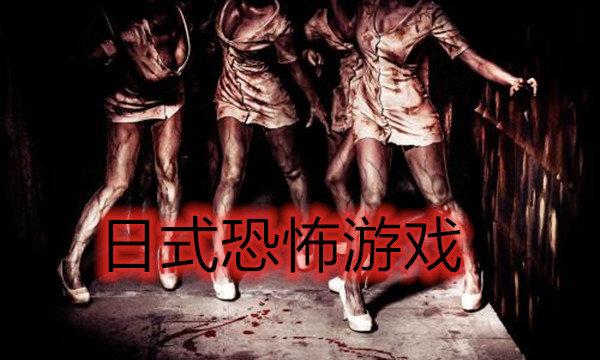 日式恐怖游戏
