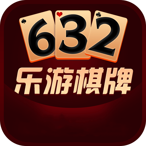 乐游棋牌632app