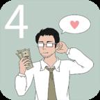 找到老婆的私房钱4 v1.0