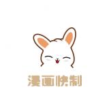 漫画快制 v1.0
