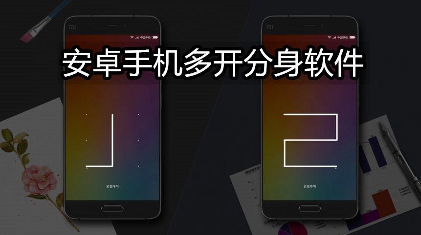 安卓手机多开分身软件