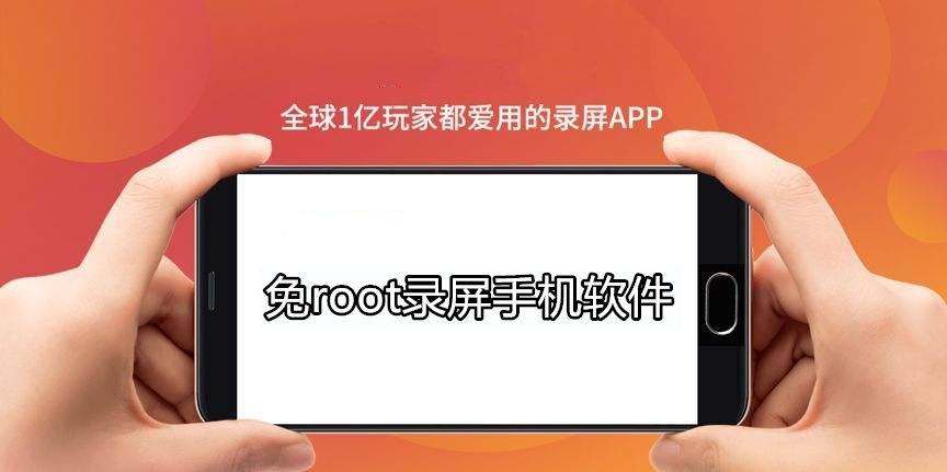 免root录屏手机软件