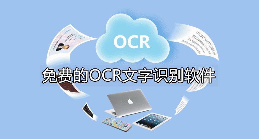 免费的OCR文字识别软件
