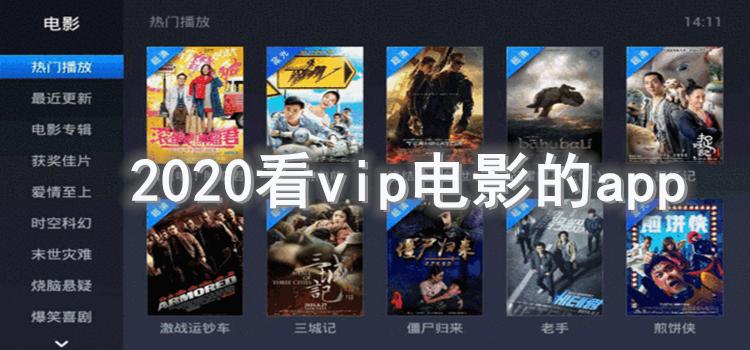 2020看vip電影的app