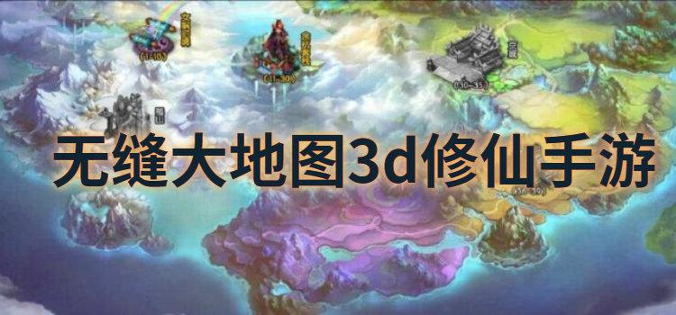 無縫大地圖3d修仙手游