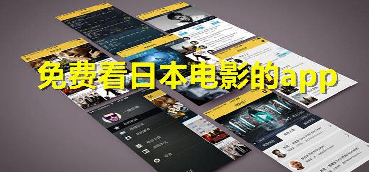 免費看日本電影的app