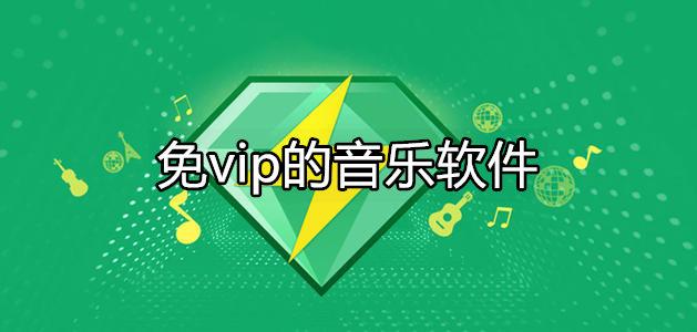 免vip的音樂軟件