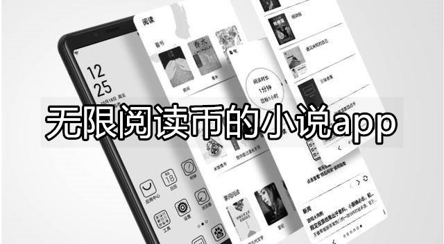 無限閱讀幣的小說app