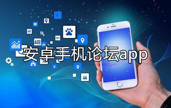 安卓手机论坛app