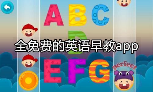 全免費的英語早教app