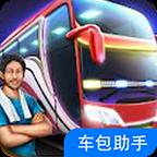 印尼巴士MOD车包 v1.0.0